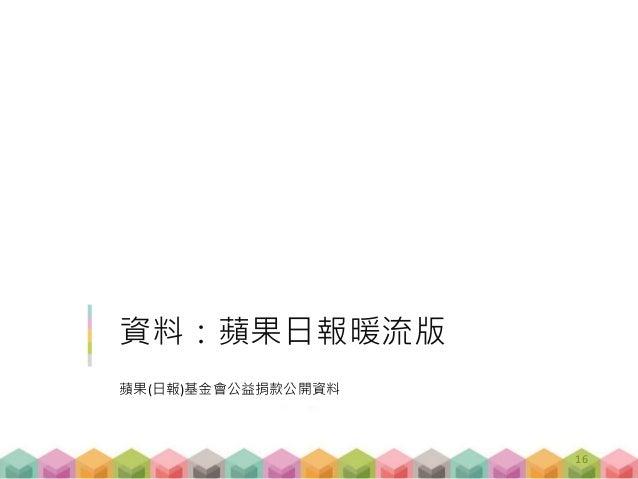 蘋果(日報)基金會公益捐款公開資料 資料:蘋果日報暖流版 16