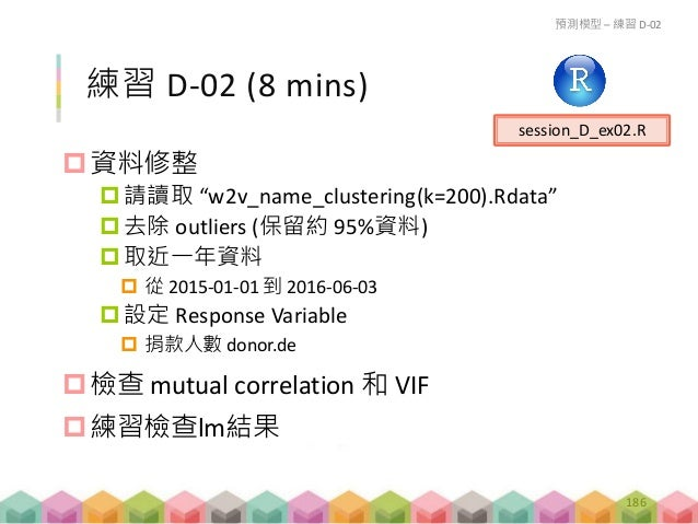 支持向量機 (support vector machine) 目標: 在空間中找到一條向量, 把海劈開 ,讓兩群樣本分開 Picture from themetapicture.com 189