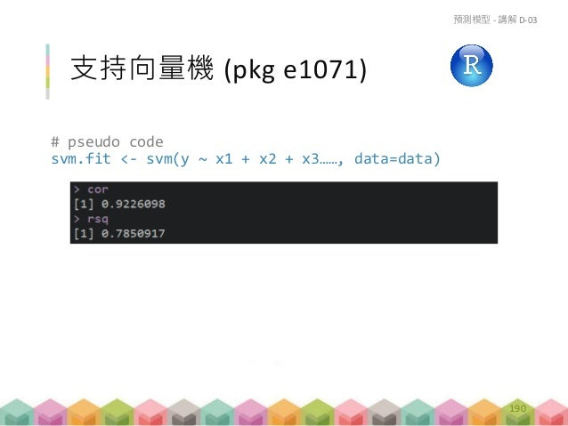練習 D-03 (進階) Bonus: 更換 SVM kernel 看結果有何不同。 預測模型 – 練習 D-03 session_D_ex03_bonus.R 194