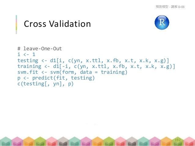 Classification 將資料切為前 50% 與後 50% 兩類,做 SVM 的 classification。 預測模型 - 講解 D-04 197