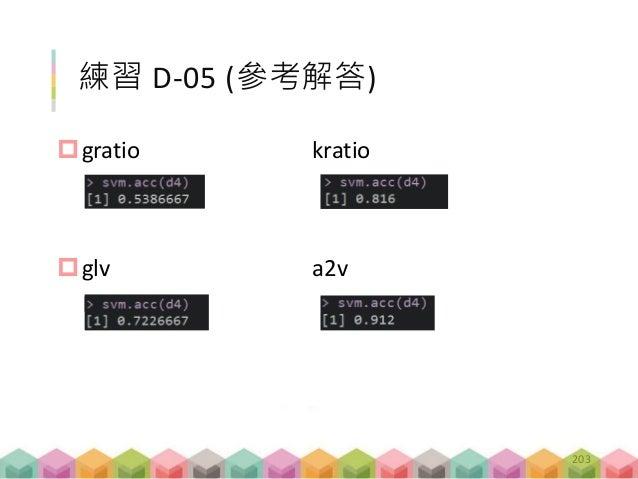 [系列活動] 手把手教你R語言資料分析實務