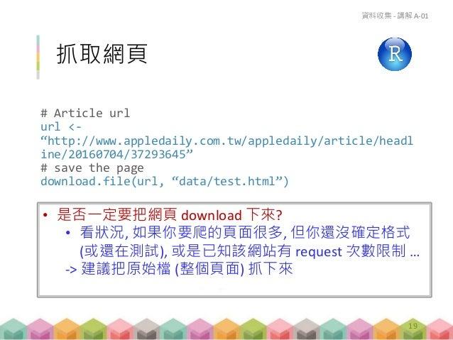 """抓取網頁 # Article url url <- """"http://www.appledaily.com.tw/appledaily/article/headl ine/20160704/37293645"""" # save the page do..."""