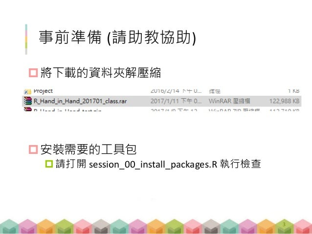 事前準備 (請助教協助) 將下載的資料夾解壓縮 安裝需要的工具包 請打開 session_00_install_packages.R 執行檢查 3