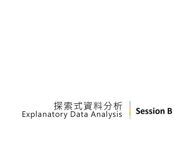 Session B探索式資料分析 Explanatory Data Analysis