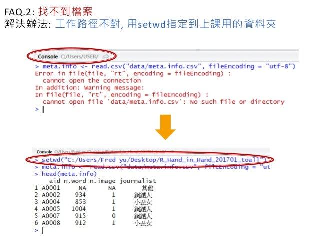 FAQ.2: 找不到檔案 解決辦法: 工作路徑不對, 用setwd指定到上課用的資料夾