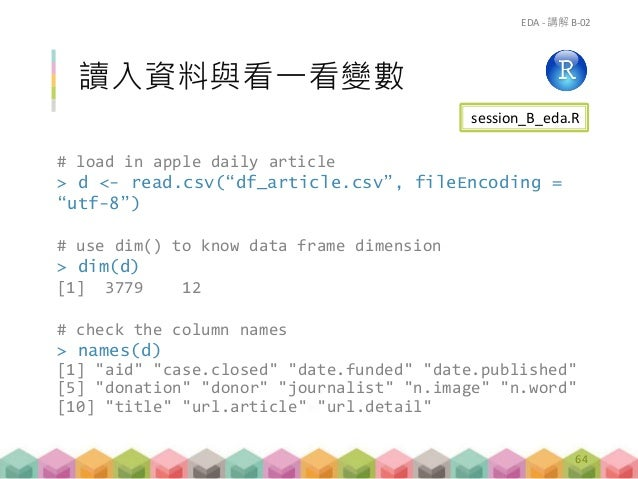 """session_B_eda.R 讀入資料與看一看變數 # load in apple daily article > d <- read.csv(""""df_article.csv"""", fileEncoding = """"utf-8"""") # use d..."""