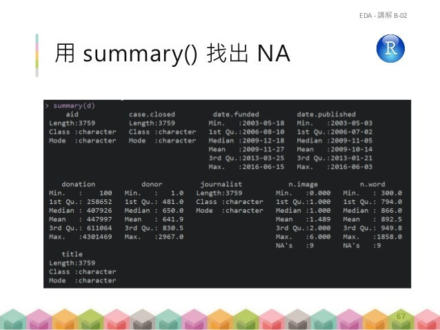 用 summary() 找出 NA EDA - 講解 B-02 67