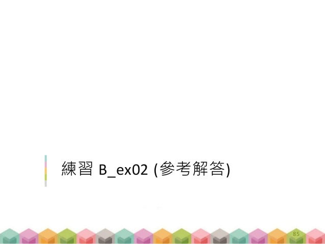 練習 B_ex02 (參考解答) 85