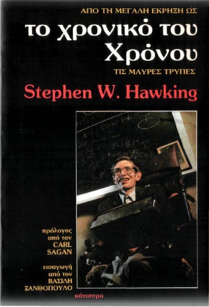 STEPHEN W. HAWKING            Πανεπιστήμιο Cambridge             το χρονικό         του Χρόνου Από τη Μεγάλη έκρηξη ώς τις...