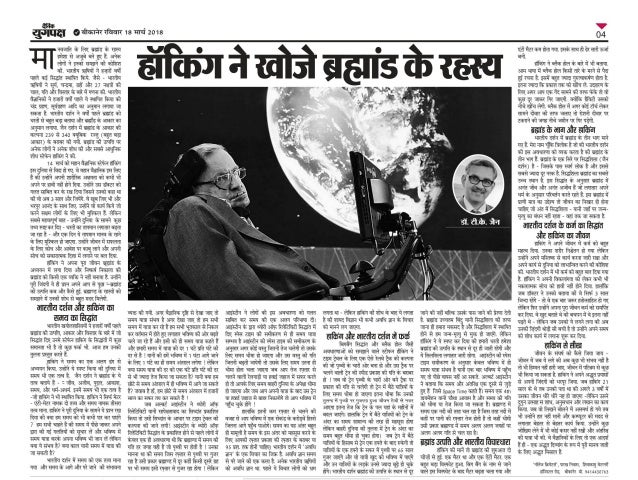 Stephen hawking and indian astronomy hindi article