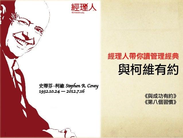 與柯維有約 史蒂芬·柯維 Stephen R. Covey  1932.10.24 — 2012.7.16 經理人帶你讀管理經典 《與成功有約》 《第八個習慣》