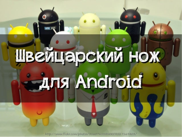 Швейцарский нож  для Android   http://www.flickr.com/photos/31607658@N00/4527169403/