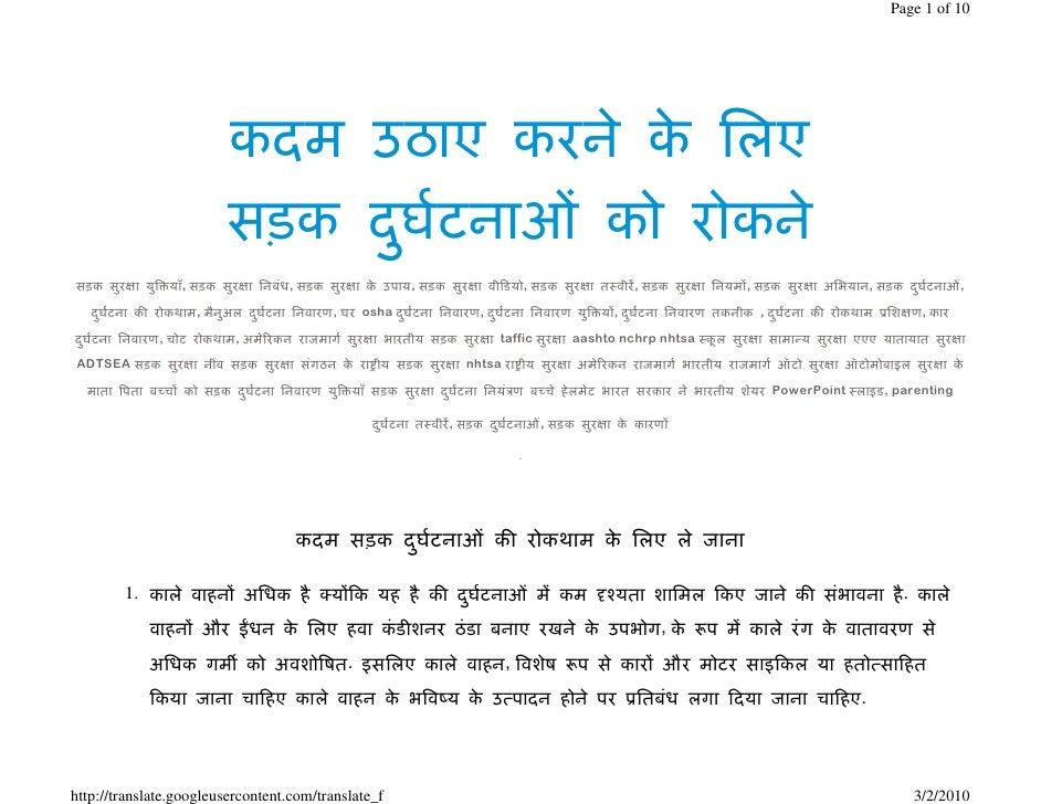 Essay on rose in marathi