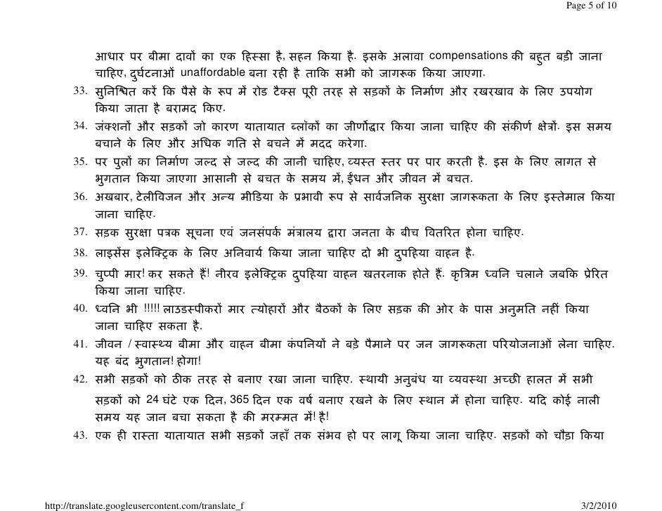 road safety essay in hindi Vẽ tranh an toàn giao thông/how to draw traffic safety - duration: 17:48 vẽ tranh cùng nghiembaonguyen 1,305,396 views.