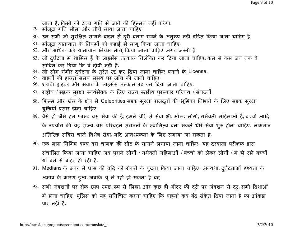 Custom article writing hindi