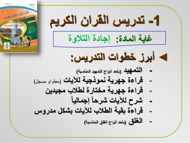 خطوات تدريس مواد التربية الاسلامية Slide 2