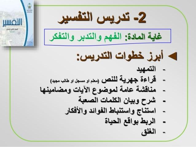 خطوات تدريس مواد التربية الاسلامية Slide 3
