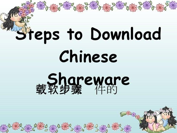 Steps to Download Chinese Shareware 下载中文软件的步骤