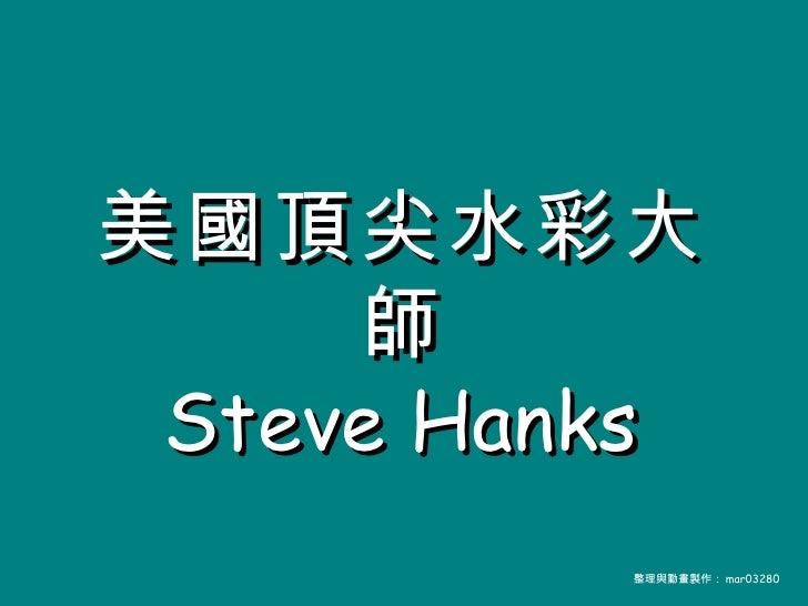 美國頂尖水彩大師 Steve Hanks   整理與動畫製作: mar03280