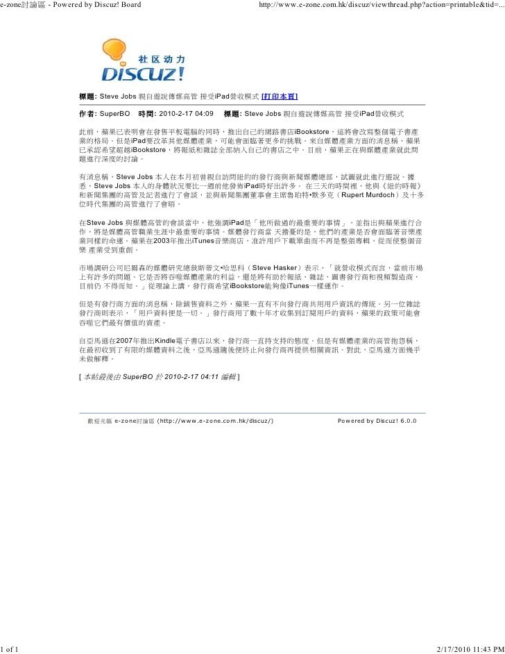 e-zone討論區 - Powered by Discuz! Board                               http://www.e-zone.com.hk/discuz/viewthread.php?action=p...