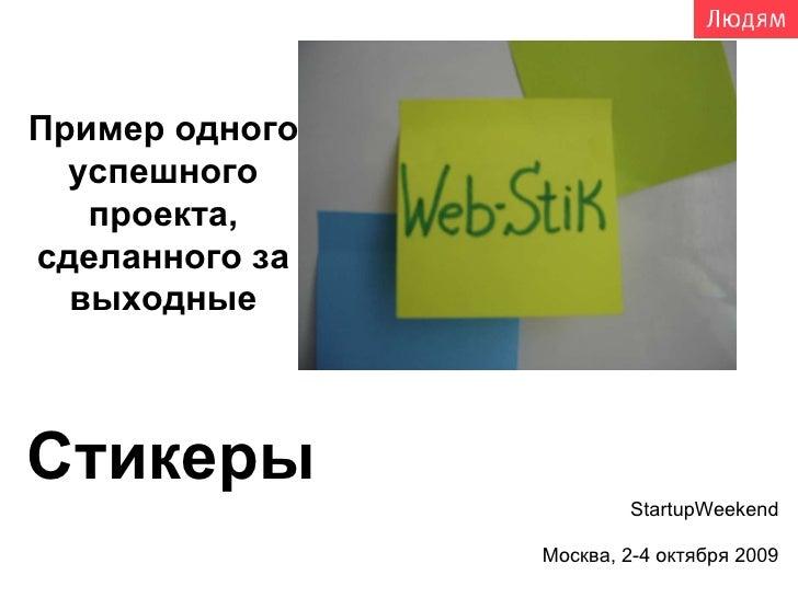 Стикеры   StartupWeekend Москва, 2-4 октября 2009 Пример одного успешного проекта, сделанного за выходные
