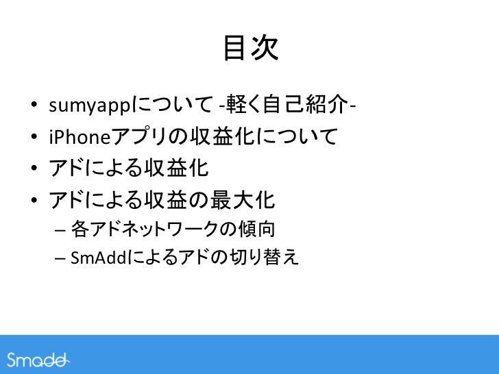 iOSアプリの広告による収益化 ~各アドネットワークの傾向、SmAddによる収益最大化~ Slide 2