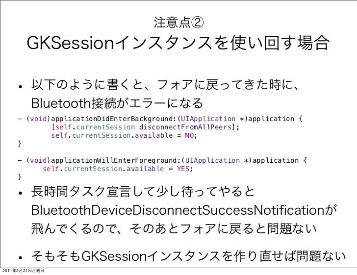 - (void)applicationDidEnterBackground:(UIApplication *)application {               [self.currentSession disconnectFromAllP...