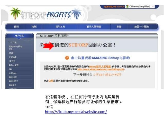 有这套系统, 在任何行销行业内由其是传销,保险和地产行销员将让你的生意倍增3-10倍http://sficlub.myspecialwebsite.com/