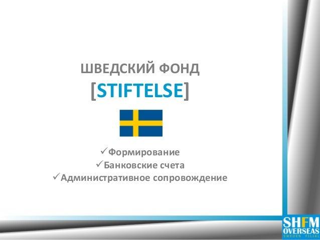 ШВЕДСКИЙ ФОНД [STIFTELSE]  Формирование  Банковские счета  Административное сопровождение