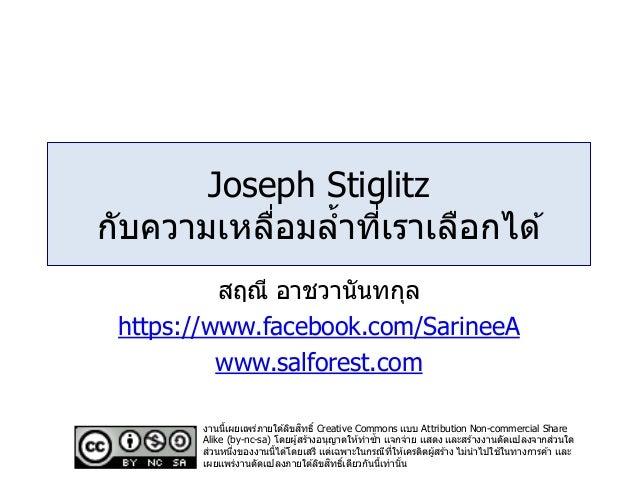 Joseph Stiglitz กับความเหลื่อมล้าที่เราเลือกได ้ สฤณี อาชวานันทกุล https://www.facebook.com/SarineeA www.salforest.com งาน...