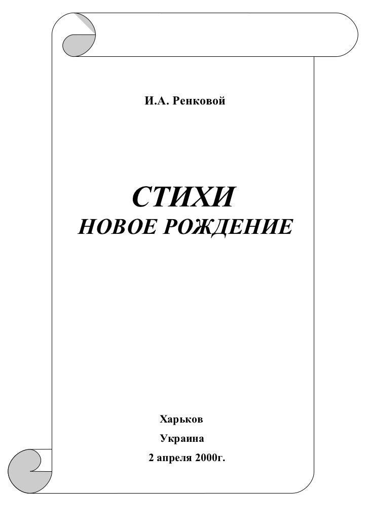 И.А. Ренковой   СТИХИНОВОЕ РОЖДЕНИЕ      Харьков      Украина    2 апреля 2000г.