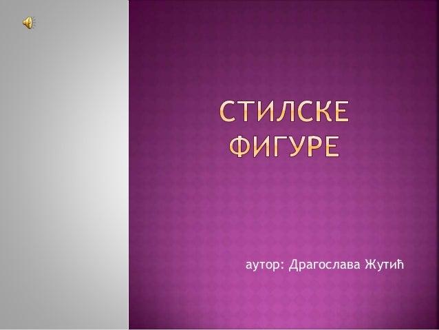 аутор: Драгослава Жутић