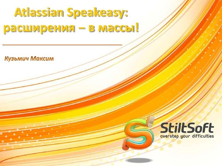 Atlassian Speakeasy: расширения ‒ в массы!<br />Кузьмич Максим<br />