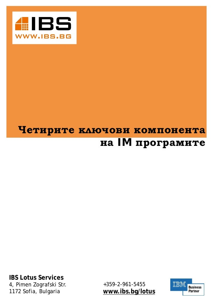 Четирите ключови компонента                на IM програмите     IBS Lotus Services 4, Pimen Zografski Str.   +359-2-961-54...
