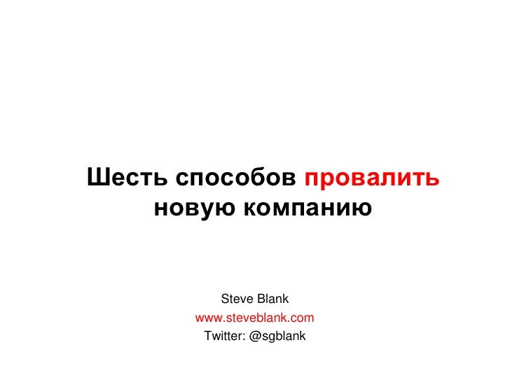 Шесть способов провалить новую компанию<br />Steve Blank<br />www.steveblank.com<br />Twitter: @sgblank<br />