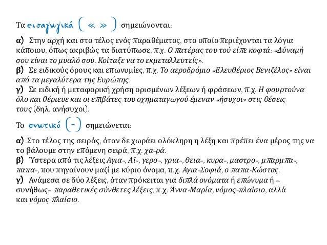 Τα εισαγωγικά ( « » ) σημειώνονται: α) Στην αρχή και στο τέλος ενός παραθέματος, στο οποίο περιέχονται τα λόγια κάποιου, ό...