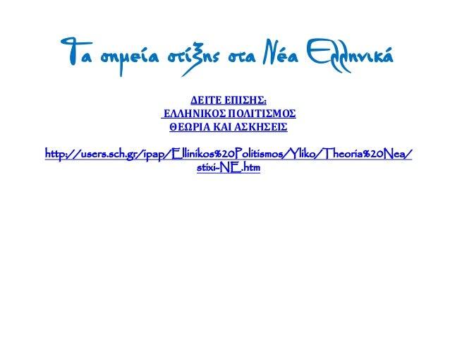 Τα σημεία στίξης στα Νέα Ελληνικά ΔΕΙΤΕ ΕΠΙΣΗΣ: ΕΛΛΗΝΙΚΟΣ ΠΟΛΙΤΙΣΜΟΣ ΘΕΩΡΙΑ ΚΑΙ ΑΣΚΗΣΕΙΣ http://users.sch.gr/ipap/Elliniko...