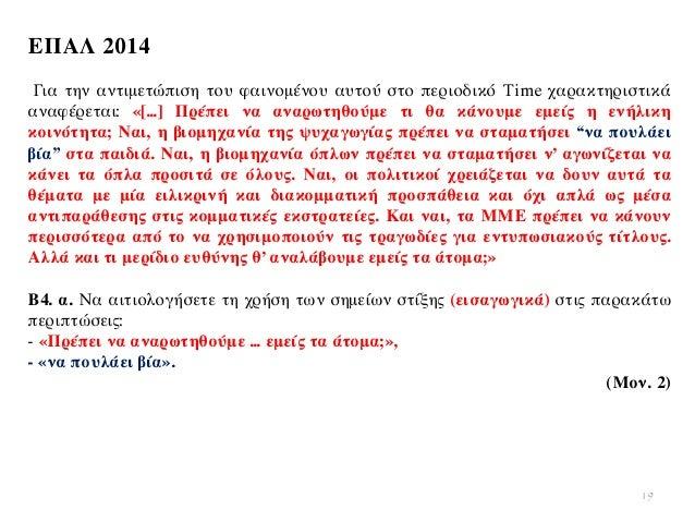 ΕΠΑΛ 2014 Για την αντιμετώπιση του φαινομένου αυτού στο περιοδικό Time χαρακτηριστικά αναφέρεται: «[…] Πρέπει να αναρωτηθο...
