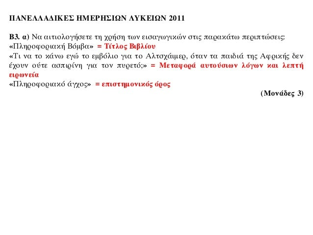 ΠΑΝΕΛΛΑΔΙΚΕΣ ΗΜΕΡΗΣΙΩΝ ΛΥΚΕΙΩΝ 2011 Β3. α) Να αιτιολογήσετε τη χρήση των εισαγωγικών στις παρακάτω περιπτώσεις: «Πληροφορι...