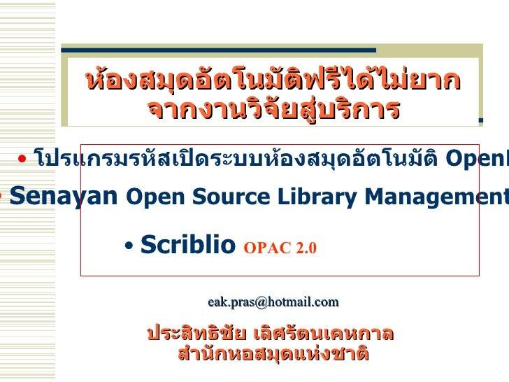 ห้องสมุดอัตโนมัติฟรีได้ไม่ยาก จากงานวิจัยสู่บริการ <ul><li>โปรแกรมรหัสเปิดระบบห้องสมุดอัตโนมัติ  OpenBiblio </li></ul><ul>...