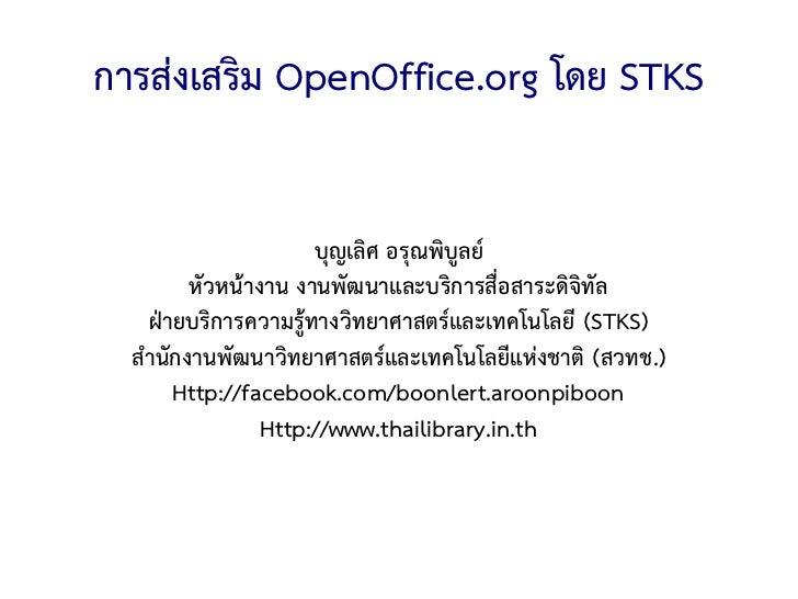 การส่งเงเส่งเรม OpenOffice.org โดย STKS                                                บญเลิศ อศ อรณพิบูลย์บ%ลิศ อย&      ...