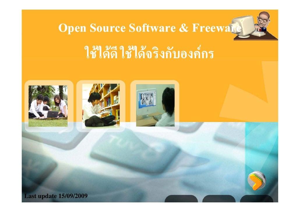 Open Source Software & Freeware             p                ใชไดด ใชไดจรงกบองคกร                ใชไดดี ใชไดจริงกับองค...