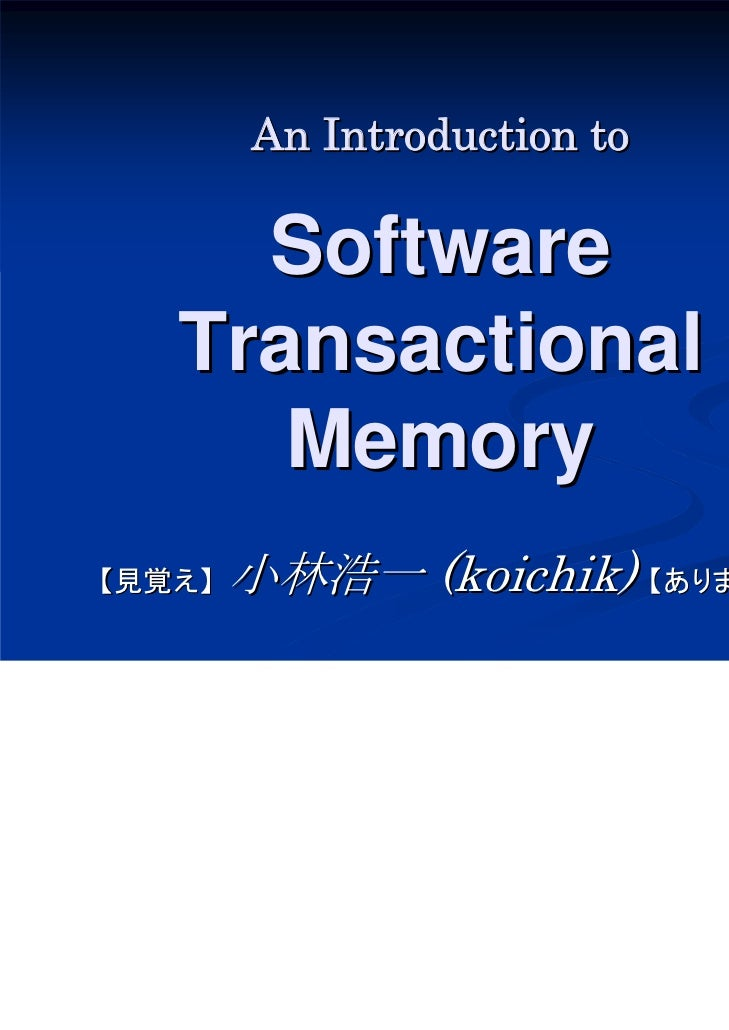 An Introduction to     Software   Transactional      Memory【見覚え】   小林浩一 (koichik) 【あります】