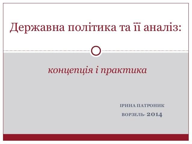 ІРИНА ПАТРОНИК ВОРЗЕЛЬ- 2014 Державна політика та її аналіз: концепція і практика