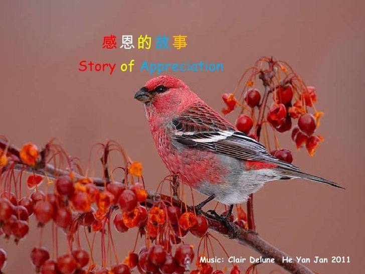 感 恩 的 故 事  Music: Clair Delune  He Yan Jan 2011  Story   of   Appreciation