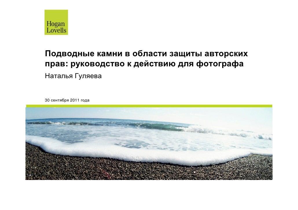 Подводные камни в области защиты авторскихправ: руководство к действию для фотографаНаталья Гуляева30 сентября 2011 года