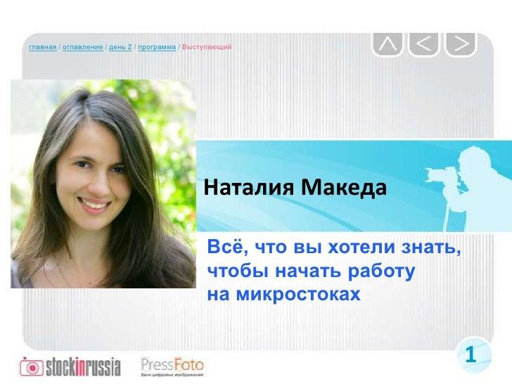 главная / оглавление / день 2 / программа / Выступающий        Фото выступающего                      Наталия Македа      ...