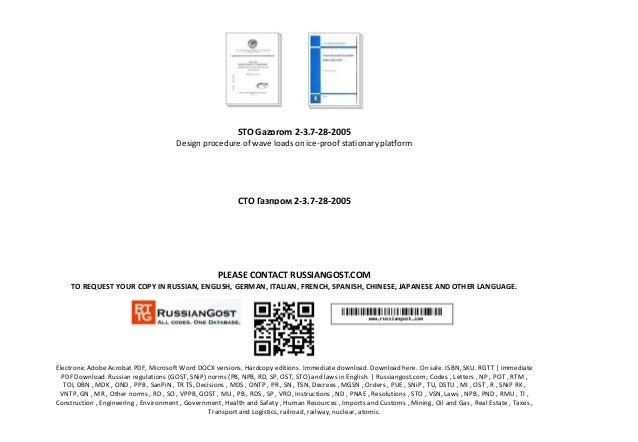 STO Gazprom 2-3.7-28-2005 Design procedure of wave loads on ice-proof stationary platform СТО Газпром 2-3.7-28-2005 PLEASE...