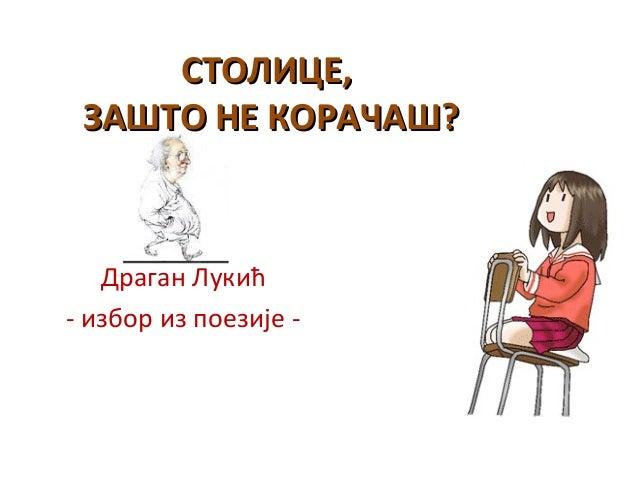 СТОЛИЦЕ,СТОЛИЦЕ, ЗАШТО НЕ КОРАЧАШ?ЗАШТО НЕ КОРАЧАШ? Драган Лукић - избор из поезије -