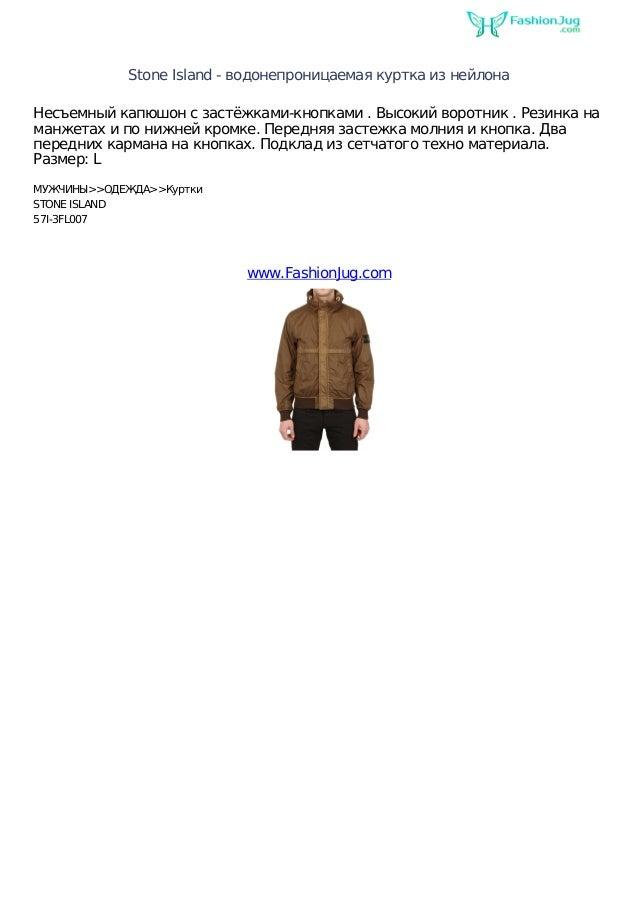 Stone Island - водонепроницаемая куртка из нейлонаНесъемный капюшон с застёжками-кнопками . Высокий воротник . Резинка нам...